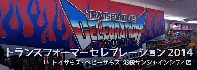tf_celebration_2014_001