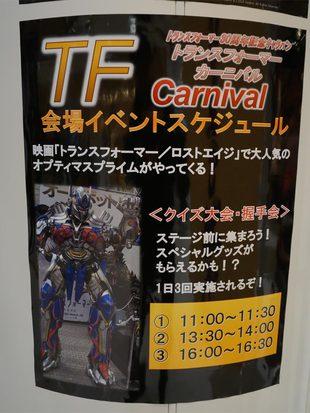 tf_carnival_002