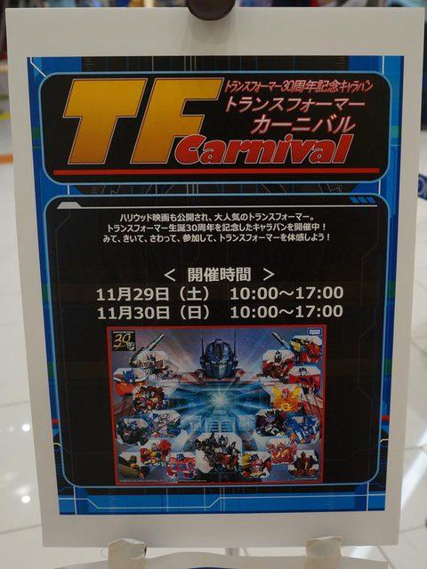 tf_carnival_003