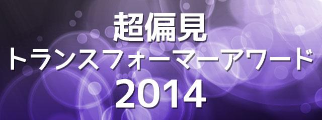 award2014_000