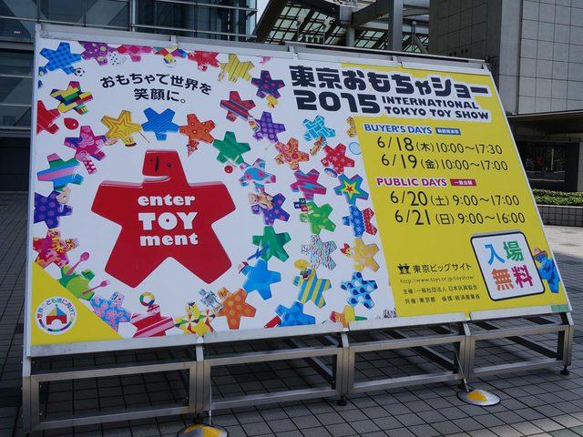 toyshow_2015_053