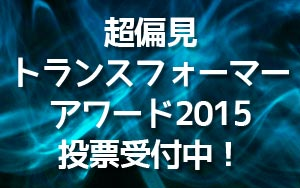 award2015_vote_300