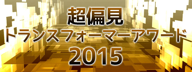 award2015_bn_big