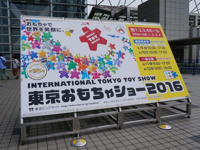 toyshow_2016_001